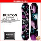 17-18 2018 BURTON バートン DEJA VU Smalls デジャヴスモール キッズ スノーボード 板