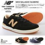ニューバランス ヌメリック NEW BALANCE NM636 ヌメリック シューズ スニーカー スケートシューズ スケシュー スケボー