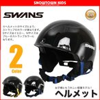 ショッピングヘルメット SWANS スワンズ キッズ  ヘルメット H-46R S スノーボード ジュニア