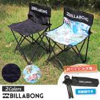 2020 BILLABONG ビラボン コンパクトチェア AJ011970 全2色 折り畳み アウトドア キャンプ トレッキング ピクニック ビーチ