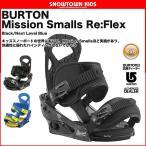 15-16 2016 BURTON バートン Mission Smalls Re:Flex ミッションスモール スモール キッズ ビンディング バインディング