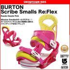 15-16 2016 BURTON バートン Scribe Smalls Re:Flex スクライブ スモール キッズ ビンディング バインディング