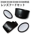 Nikon D5600 D5300 D3400 D3500 е└е╓еые║б╝ерене├е╚═╤ еьеєе║е╒б╝е╔  4┼└е╗е├е╚ / HB-N106 HB-77 еьеєе║е╒егеые┐б╝ 55mm 58mm