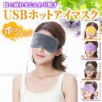 ホットアイマスク USB アイウォーマー 目の疲れ ドライアイ 目元マッサージャー 蒸気 安眠 快眠 睡眠 リラックス 洗える 癒し めぐりズム めぐりずむ