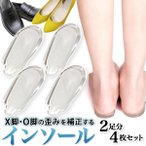 O脚 X脚 補正 インソール 2足分 4枚 セット 美脚 矯正 かかと 衝撃吸収 中敷き 靴底 男性用 女性用 メンズ レディース クッション ジェル 透明 パンプス 洗える