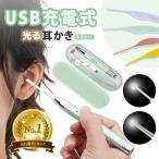 耳かき ライト LED USB 充電式 4点セット 光る耳かき ピンセット 耳掃除 照明付き こども 子供 子ども 耳掃除 便利グッズ 子育て