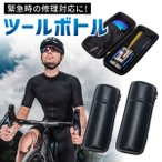 ツールケース ツールボトル ツール缶 自転車 工具入れ 大容量 防水 簡単 取付 ロードバイク サイクリング バイク MTB クロスバイク 送料無料