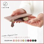 フラグメントケース 薄型 カードケース  ミニ財布 スリム 本革 牛革 レディース メンズ  小さい財布 薄い 軽い LASIEM