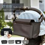 ベビーカーバッグ ドリンクホルダー 大容量 ベビーカー用バッグ オーガナイザー バギーバッグ 小物入れ 収納バッグ シンプル 無地 ウェットティッシュ対応