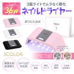 ネイルドライヤー LED UVライト ジェルネイルライト レジン用ライト UVレジン 硬化用 2色ホログラム  日本語説明書付き コンパクト 折りたたみ タイマー付