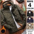 ミリタリージャケット メンズ ジャケット コート 冬 裏起毛 暖かい 大きいサイズあり ブルゾン ジャンバー 冬新作 小さめ アウター 登山 秋冬 防寒 2021