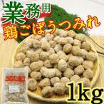 つみれ だんご 団子 業務用メガ盛り 鶏ごぼうつみれ 1kg / 冷凍便 鍋/団子/だんご/ツミレ
