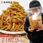 (わけあり 訳あり) メガ盛り 芋けんぴ たっぷり1kg 常温便/冷凍便同梱可/冷蔵便同梱可 stp  BBQ/バーベキュー