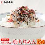 澤田食品のシャキット梅ちりめん 80g ×16袋 常温便 冷凍便同梱可 冷蔵便同梱可 お中元 お取り寄せグルメ