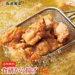 業務用 食研から揚げ1kg 唐揚げ パリサク「薄衣」からあげ 日本食研 惣菜 カラアゲ 送料無料 冷凍便 お取り寄せグルメ ひな祭り