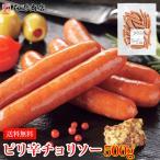 ピリ辛チョリソー 500g ウインナー ソーセージ 送料無料 冷凍便 お取り寄せ 日本食研 業務用 お取り寄せ ギフト 食品 母の日 父の日