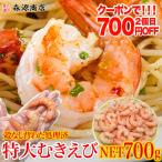 蝦子 - えび エビ 海老 超特大 ぷりっぷりムキ海老1kg 冷凍便 BBQ/バーベキュー