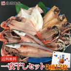 沼津の幸 一夜干しセット 干物 13枚 金目鯛 アジ イカ かます サバ 干物 冷凍便 お中元 お取り寄せグルメ