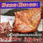 メダイカマ 3枚セット 宮城県産 みりん干し 冷凍便