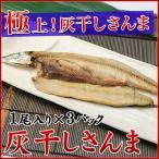 極上!灰干しさんま 1尾入り×3パック 冷凍便  さんま_サンマ_秋刀魚
