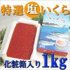 最高級 マルア 阿部商店の特選 塩いくら 1kg イクラ 冷凍便