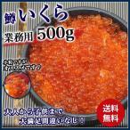 鱒いくら醤油漬け 500g  鱒いくら /  いくら軍艦 イクラ丼 手巻き寿司 ちらし寿司  ...