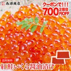 超目玉 イクラ いくら 紅鮭 醤油漬け 500g (250g×2P) 送料無料 さけ 冷凍便 お取り寄せ 食品 備蓄