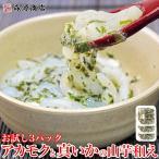 アカモクと真いかの山芋和え 75g×3袋セット ( あかもく ぎばさ ギバサ 烏賊 イカ いか 花粉 健康 ) 冷凍便