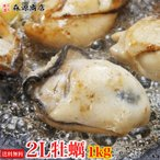 カキ 牡蠣 かき 最安値挑戦! 広島県産 大粒2Lの牡蠣 約1kg 冷凍便 業務用 カキフライやお鍋に