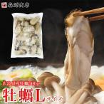 Lサイズ 広島県産牡蠣 約500g カキ かき 加熱用 業務用 メガ盛り 冷凍便 鍋 カキフライ 備蓄 父の日 お取り寄せグルメ