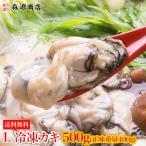 クーポンで1000円ポッキリ かき 広島県産牡蠣 500g Lサイズ 送料無料 (正味重量400g) 加熱用 カキ 冷凍便 お取り寄せグルメ お歳暮 ギフト