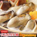 広島県産牡蠣 1kg Mサイズ 正味重量850g 広島県産 牡蠣 かき 送料無料 冷凍便 カキフライや鍋に お取り寄せグルメ 食品 備蓄 敬老の日 ギフト