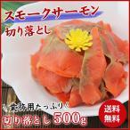 Salmon - 鮭 しゃけ シャケ さけ  わけあり スモークサーモン 紅鮭 切り落とし 業務用 500g 冷凍便