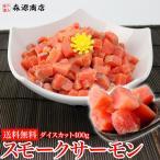 鮭魚 - スモークサーモン ダイスカット 400g 冷凍便 送料無料
