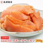 北海道産秋鮭 スモークサーモン200g 送料無料 冷燻 燻製 冷凍便 お取り寄せグルメ ひな祭り