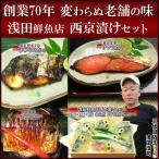 【創業70年老舗の味】素材にこだわった浅田鮮魚店西京漬けセット 冷凍便