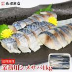 しめ鯖 業務用 1kg さば 鯖 シメサバ バッテラ 寿司 送料無料 冷凍便 お中元 お取り寄せグルメ