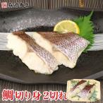 鯛切り身 2切れ 愛媛県産 国産 真鯛 タイ たい 塩焼き 魚煮つけ 冷凍便 お取り寄せグルメ