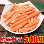 カニカマ かにかま 業務用 500g 花咲しぐれ  蟹蒲鉾 かまぼこ 冷凍便