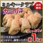 其它 - かに カニ 蟹 ミルキークラブ 爪肉 食べやすいスリット入り たっぷり1kg 冷凍便