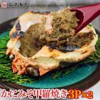 ( かに 蟹 カニ ) かにみそ 甲羅焼き 3P(100g)×2パック 送料無料 珍味 カニミソ 蟹みそ かに味噌 備蓄 父の日 お取り寄せグルメ