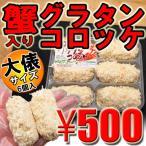 大俵サイズ 蟹入り グラタンコロッケ 6個入り 惣菜 冷凍便