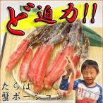 たらばがに たらば蟹 タラバガニ  ど迫力!! 超貴重 タラバ蟹ポーション1kg 南蛮付 冷凍便 加熱用カニ かに