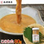 日本三大珍味 酒の肴に このわた80g 海鼠腸/コノワタ 冷凍便 お取り寄せグルメ ギフト