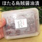 業務用メガ盛り ほたる烏賊 醤油漬け(沖漬け)1kg 冷凍便 お中元 お取り寄せグルメ