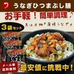 うなぎ ウナギ 鰻 / ひつまぶし膳 3食分 1食×3袋セット  メール便  土用丑の日
