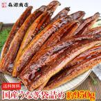 うなぎ 国産 袋詰め 約950g 宮崎県産 送料無料 冷凍便 鰻 ウナギ かば焼き お取り寄せ