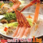 ズワイガニ かに カニ 蟹 かにしゃぶ・カニ鍋・焼き蟹セット1.2kg 冷凍便