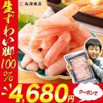 超超お得!【訳あり】ズワイ蟹ポーション たっぷり500g (1袋) 加熱用 冷凍便