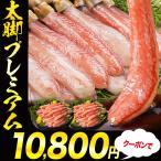 ショッピングポーション かに カニ 蟹 太脚棒肉 100% お刺身で食べられる 本 ズワイガニ ポーション 1kg  あすつく対応 父の日